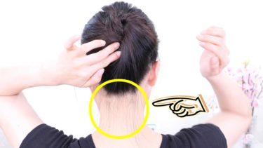 まとめ髪とか、ポニーテールをする時、うなじのあたりに短い後れ毛がすごく出てしまうのですが、ぴしっときれいにしまうにはどうすればいいですか?