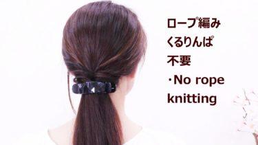 ロープ編み&くるりんぱ不要/ダブルクリップ最高!No rope knitting Ponytail