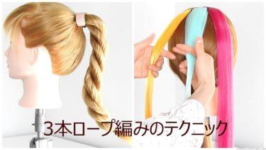 【3本ロープ編み・ゼロから学ぶ基本ヘアアレンジ】初心者向けロープ編みテクニック
