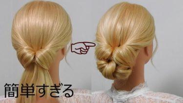【簡単アップ髪型】上手な「くるりんぱ」のやり方があることを知っていますか?