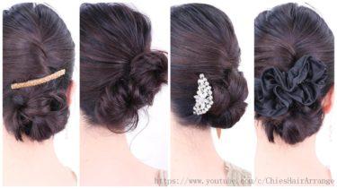 4選 短くても出来るまとめ髪/Chie's Hair Arrange