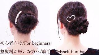整髪料が苦手 嫌いな方へ/寝坊 癖毛風 お団子ヘア/Myself bun hairstyle