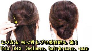 [ヘアセット技]美容師 初心者 不器用さんでもお役に立ちのアレンジ 方法/Chie's Hair