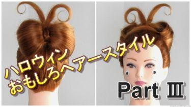 【ハロウィンパーティー】かわいい触覚がポイントのおもしろヘアスタイル パートⅢ