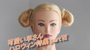 【ハロウィン特集⑥】Halloween Hairstyle 簡単!自分で出来る「羊さんのかわいい角」の作り方