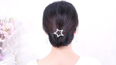 簡単に出来るアップヘアスタイル 礼装に似合う髪型
