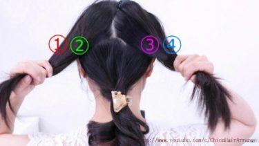 【基本の巻き方】簡単に出来るふんわりある巻き髪ヘア