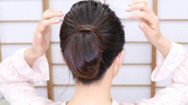 【セルフまとめ髪】簡単!バックシニヨンヘアスタイル