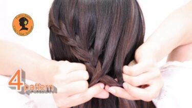 【基本 】4選ゆっくり教える 誰でも簡単にできるヘアアレンジのコツ