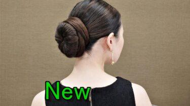 【シンプルな上品シニヨンの作り方】やり方を少し変えるだけ 派手じゃないのに存在感あり低めおだんご風アップ髪型